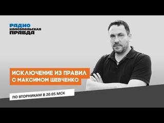 ИСКЛЮЧЕНИЕ ИЗ ПРАВИЛ | Максим Шевченко | Должна ли церковь отказаться от богатств?