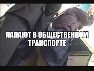Жене нравится когда лапают в метро при людях Приставания домогательства в общественном транспорте Щупают трогают девушку
