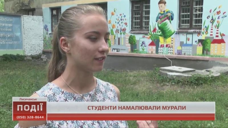 Два мурали на згадку лишили студенти Донбаського державного технічного університету