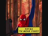 Человек-Паук: через вселенные - с 13 декабря в кино!