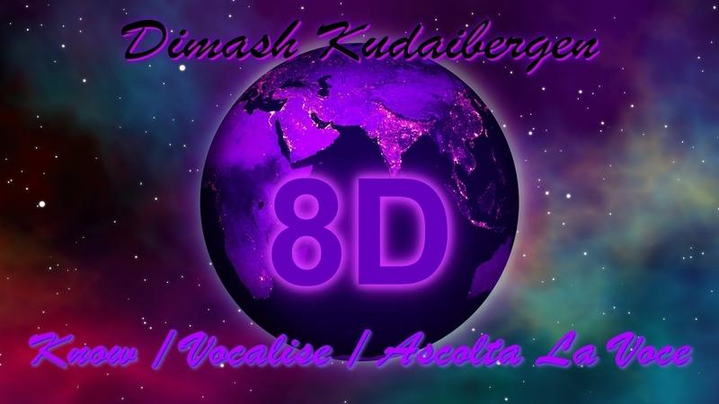 Dimash Kudaibergen│Know [Studio Version]║Димаш Кудайберген│Знай (8D Audio)