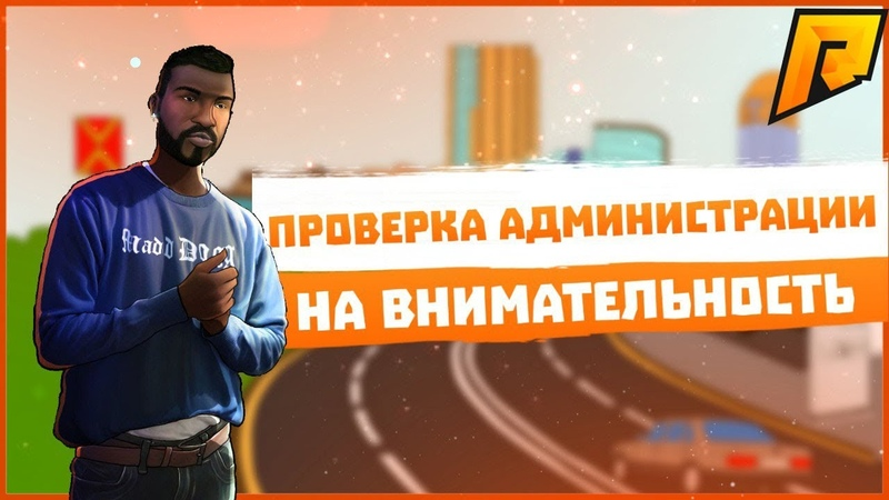 RADMIR CRMP 01 - ПРОВЕРКА АДМИНИСТРАЦИИ НА ВНИМАТЕЛЬНОСТЬ. ХАОС В ГОРОДЕ!