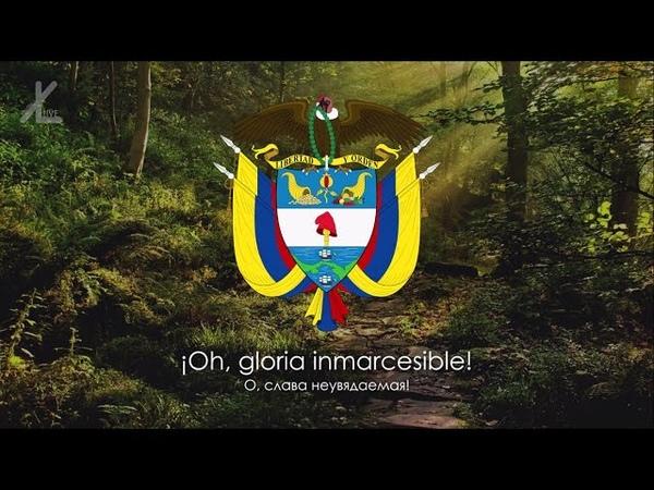 Гимн Колумбии - ¡Oh gloria inmarcesible! (О, слава неувядаемая!) [Русский перевод Eng subs]