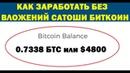 Как заработать сатоши биткоин без вложений BITCOIN