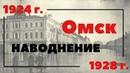 Наводнение Омска 1924 - 1928 гг. Омск в старых фотографиях.