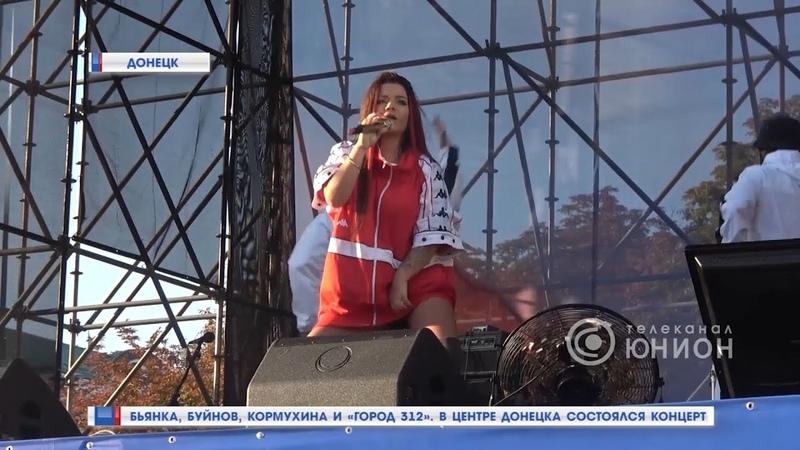 Бьянка, Буйнов, Кормухина и «Город 312». В центре Донецка состоялся концерт.