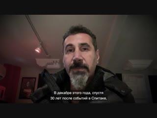 Серж Танкян о землетрясении в Армении и фильме «Спитак»
