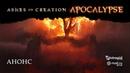 Анонс Ashes Of Creation Apocalypse