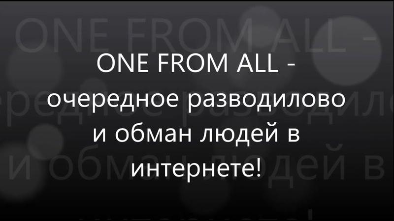 ONE FROM ALL - ОЧЕРЕДНОЕ РАЗВОДИЛОВО ОБМАН ЛЮДЕЙ В ИНТЕРНЕТЕ ПРОВЕРКА САЙТА НА ЛОХОТРОН
