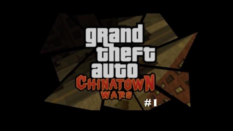 Прохождение Grand Theft Auto Chinatown Wars (PSP) 1 Впервые в ГТА