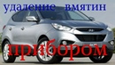удаление вмятин прибором Hyundai ix35