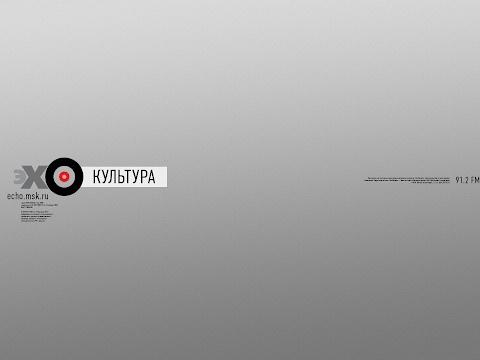 Книжное казино / Чем опасна псевдонаука? 19.08.18