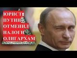 ПУТИН ОТМЕНИЛ НАЛОГИ ДЛЯ ОЛИГАРХОВ комментарий юриста