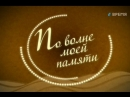 ☭☭☭ По Волне Моей Памяти - Дина Гарипова ☭☭☭
