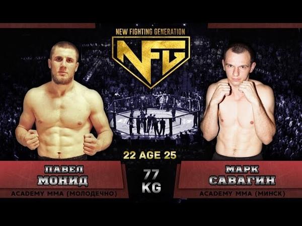 NFG 10 Савагин Марк vs Монид Павел