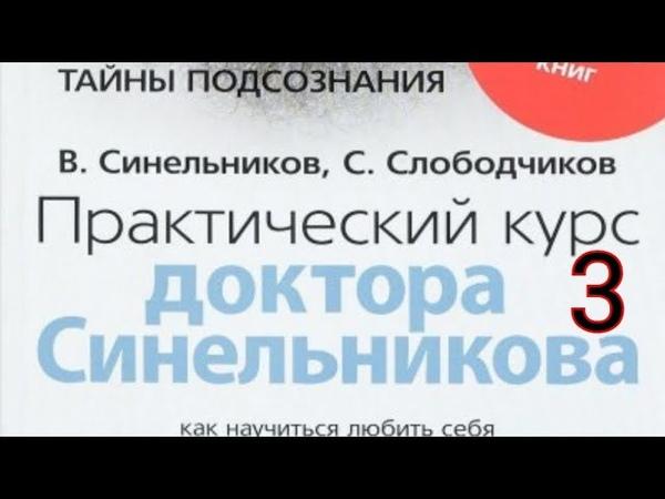 АудиокнигаКак научиться любить себя Валерий Синельников,Сергей Слободчиков (ч.3)