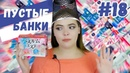 Пустые баночки | Kose, IT Skin, Hada Labo, Nivea, Hello Beauty, Batiste, Kiehls, MAX, Perfecta и тд