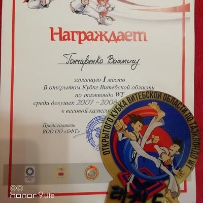Лёха Гончаренко
