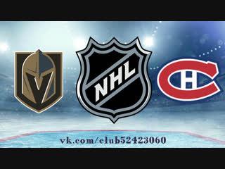 Vegas Golden Knights vs Montréal Canadiens | 10.11.2018 | NHL Regular Season 2018-2019