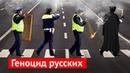 Геноцид русских поп не спасет от смерти в ДТП