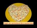 Торт сердце. Торт из печенья без выпечки - всего из трех ингредиентов за минуту!
