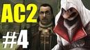 Assassin's Creed II часть 4 Марио