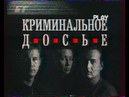 Криминальное досье БТ, 2002 про РНЕ