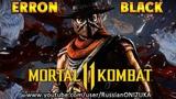 Mortal Kombat 11 - ERRON BLACK IS BACK - СЛИТ В АЧИВКАХ???