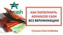 Advanced cash Adv cash Адв Кеш Как пополнить без верификации с карты сбербанк