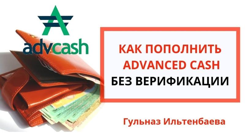 Advanced cash. Adv cash. Адв Кеш. Как пополнить без верификации с карты сбербанк