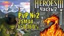 Герои III, PvP, Sir Troglodyte Сопряжение против 3lander Некрополис, 2SM4d, LU, 160, ч2