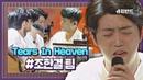 이게 바로 천국인가요 조한결 팀 ′Tears In Heaven′♬ #본선4라운드 슈퍼밴드 SuperBand 11회