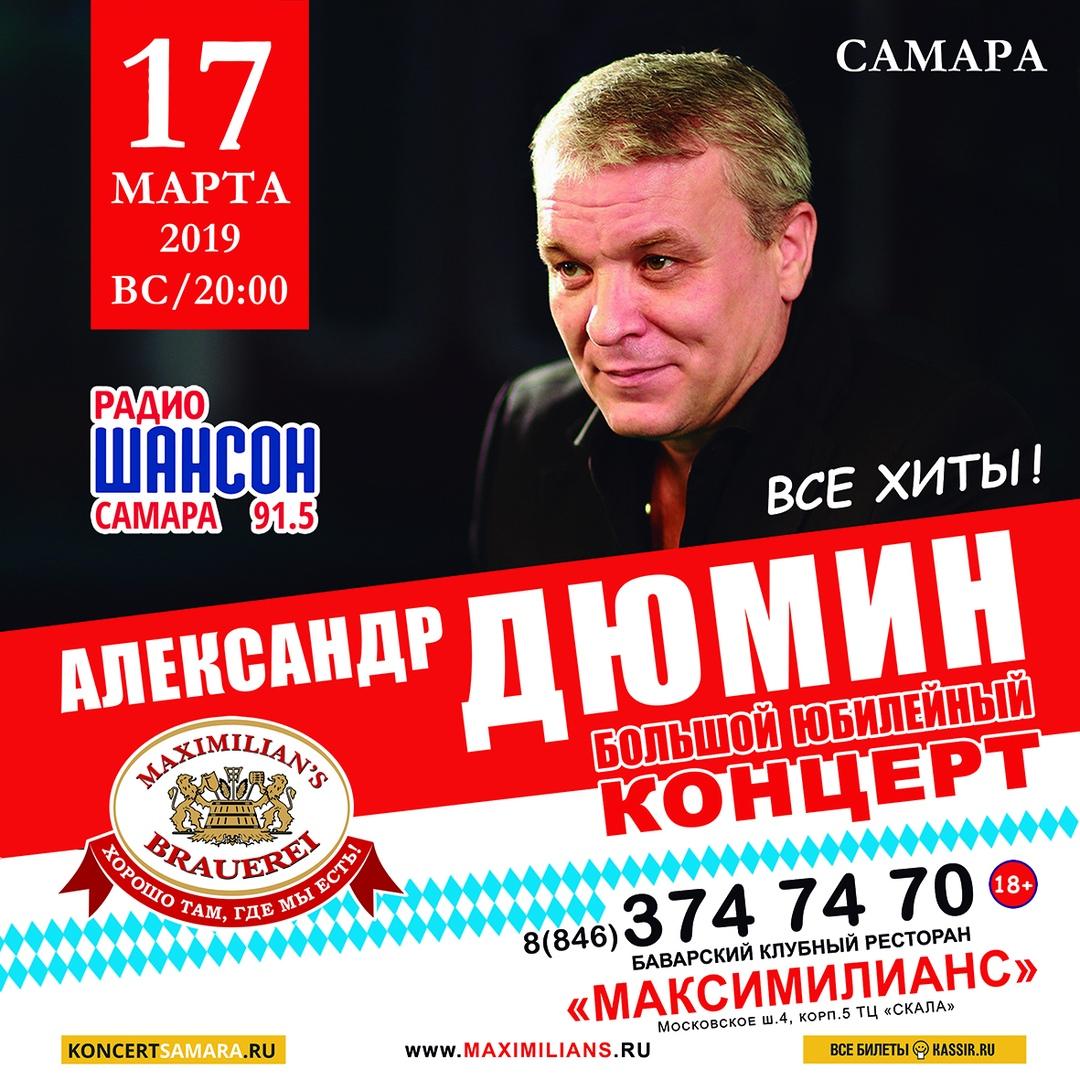 Афиша Самара Концерт Александра Дюмина