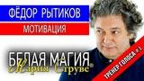 Белая магия Марии Струве - Федор Рытиков - о мотивации и прогрессе
