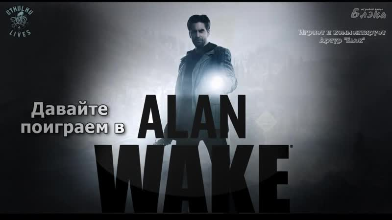 Alan Wake 4 - Тьма атакует Расти