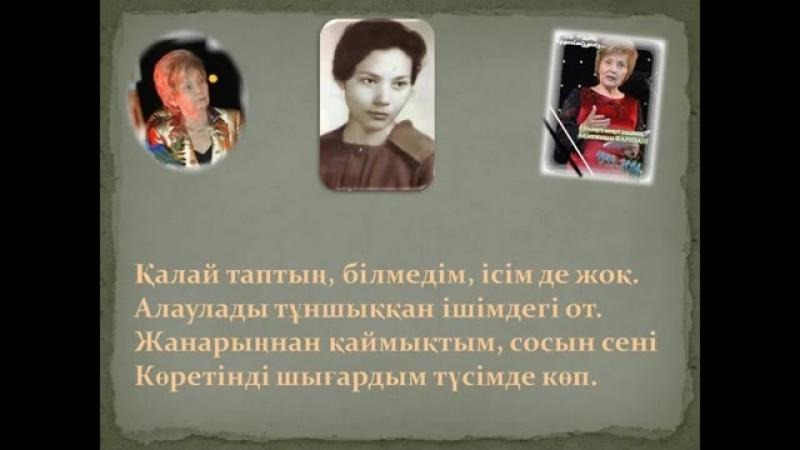Фариза Оңғарсынова - Кезіктім саған қалай? (мәтінімен).mp4