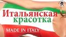 🤘 Итальянская красотка прибыла в Нью-Йорк 🤪