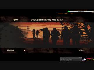 СТРИМ ПРОХОЖДЕНИЕ The Walking Dead.СЕЗОН 1.ЭПИЗОД 400 ДНЕЙ
