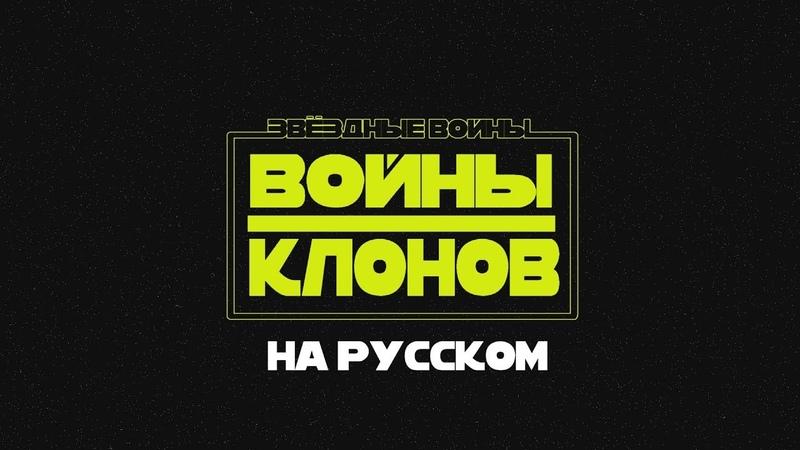 Звёздные Войны Войны Клонов Официальный трейлер На русском