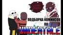 ПОДБОРКА КОМИКСОВ ПО UNDERTALE【COMICS MIX RUS DUB Mr Fresh】САМОУБИЙСТВО ЧАРЫ