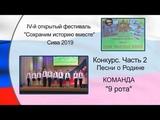 Команда 9 рота КОНКУРС Песни о Родине