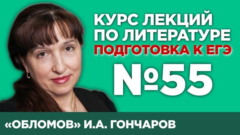 И А Гончаров Обломов анализ тестовой части Лекция №55