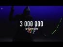 Помоги - 3 000 000 просмотров на YouTube!