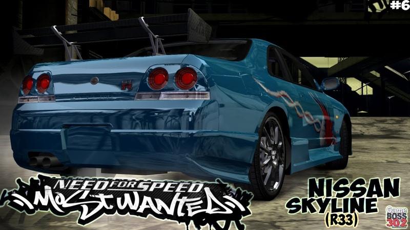 6 NFS Most Wanted: Dangeroud Turn   Nissan Skyline GTR (R33)   Странный аппарат