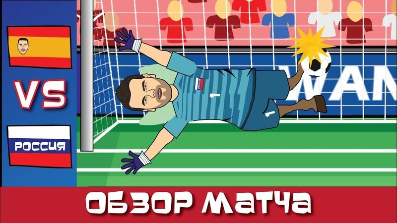 Испания - Россия 1-1 Обзор матча Акинфеев суперстар (Мультбол)