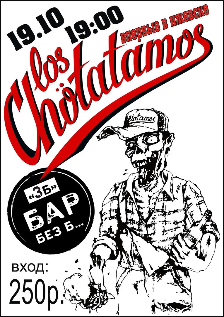 19.10 Los Chotatamos в Без Б...