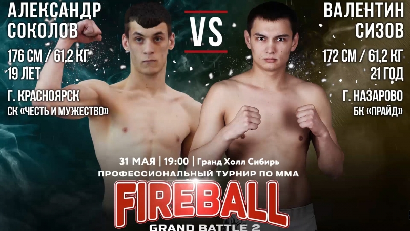 Бой №2 по MMA Fireball Grand Battle-2 Валентин Сизов VS Александр Соколов