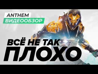 StopGame.Ru Обзор игры Anthem