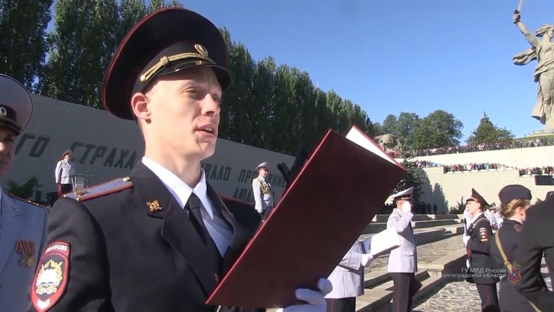 На Мамаевом кургане приняли присягу первокурсники Волгоградской академии МВД