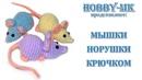 Мышка крючком для начинающих авторский МК Светланы Кононенко